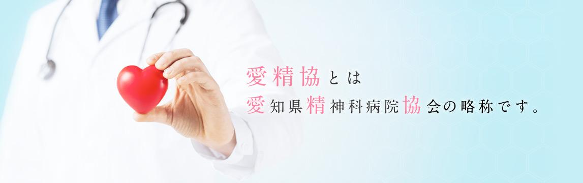 愛精協とは愛知県精神科病院協会の略称です。