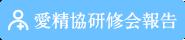 研修報告会ページ